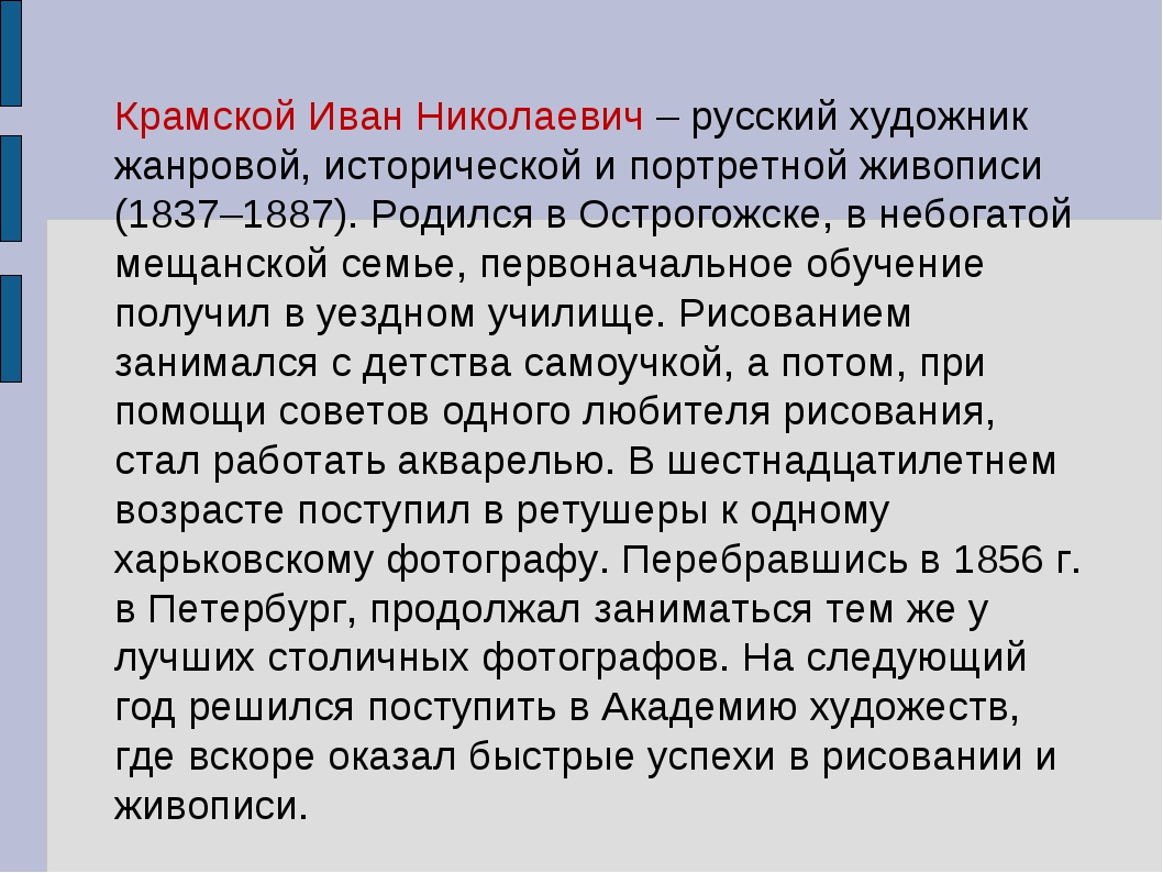 Крамской Иван Николаевич – русский художник жанровой, исторической и портретн...