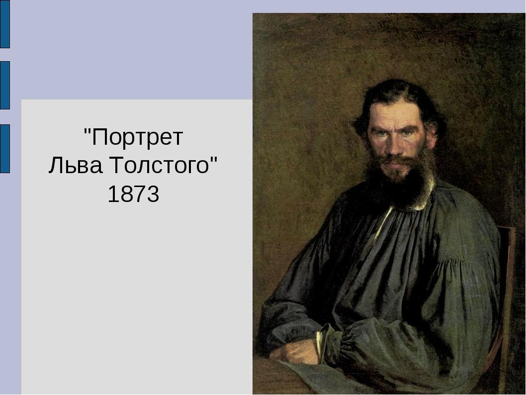 """""""Портрет Льва Толстого"""" 1873"""