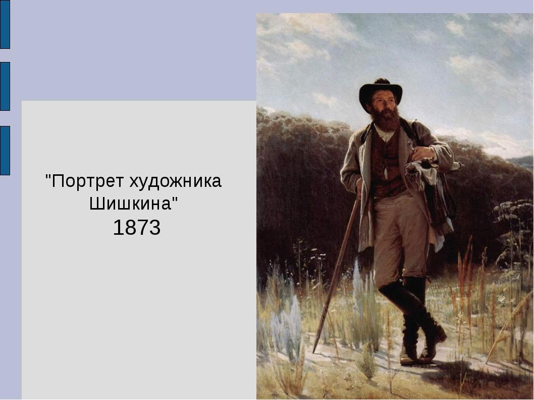 """""""Портрет художника Шишкина"""" 1873"""