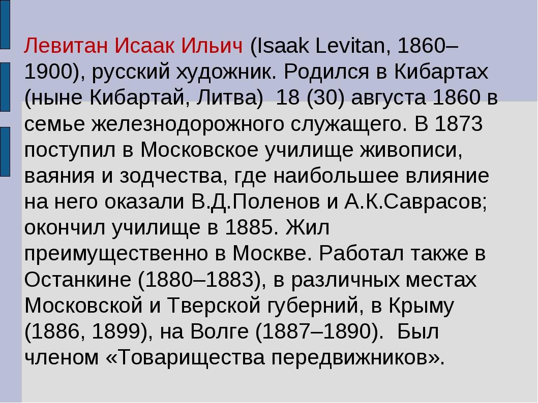 Левитан Исаак Ильич (Isaak Levitan, 1860–1900), русский художник. Родился в...