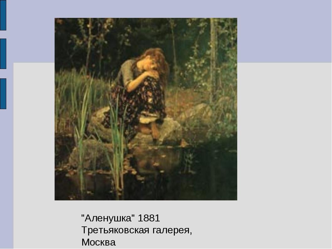 """Аленушка"" 1881 Третьяковская галерея, Москва"