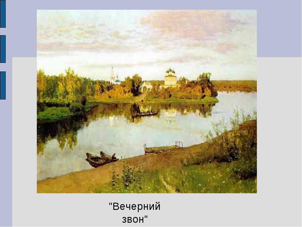 """""""Вечерний звон"""" 1892"""