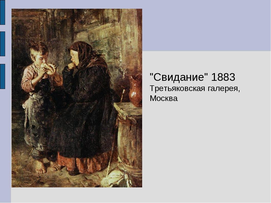 """""""Свидание"""" 1883 Третьяковская галерея, Москва"""