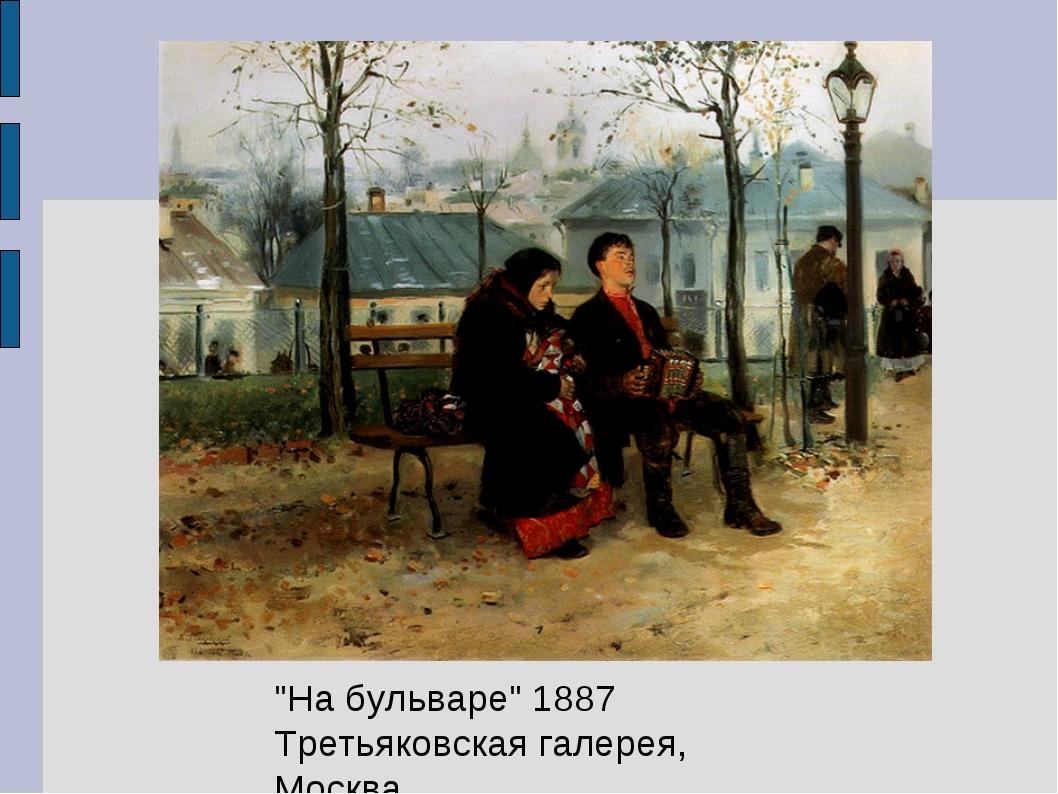 """""""На бульваре"""" 1887 Третьяковская галерея, Москва"""