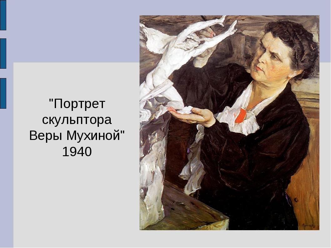 """""""Портрет скульптора Веры Мухиной"""" 1940"""