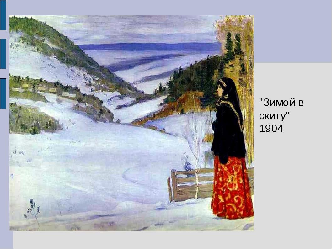 """""""Зимой в скиту"""" 1904"""