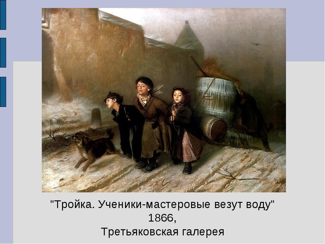 """""""Тройка. Ученики-мастеровые везут воду"""" 1866, Третьяковская галерея"""
