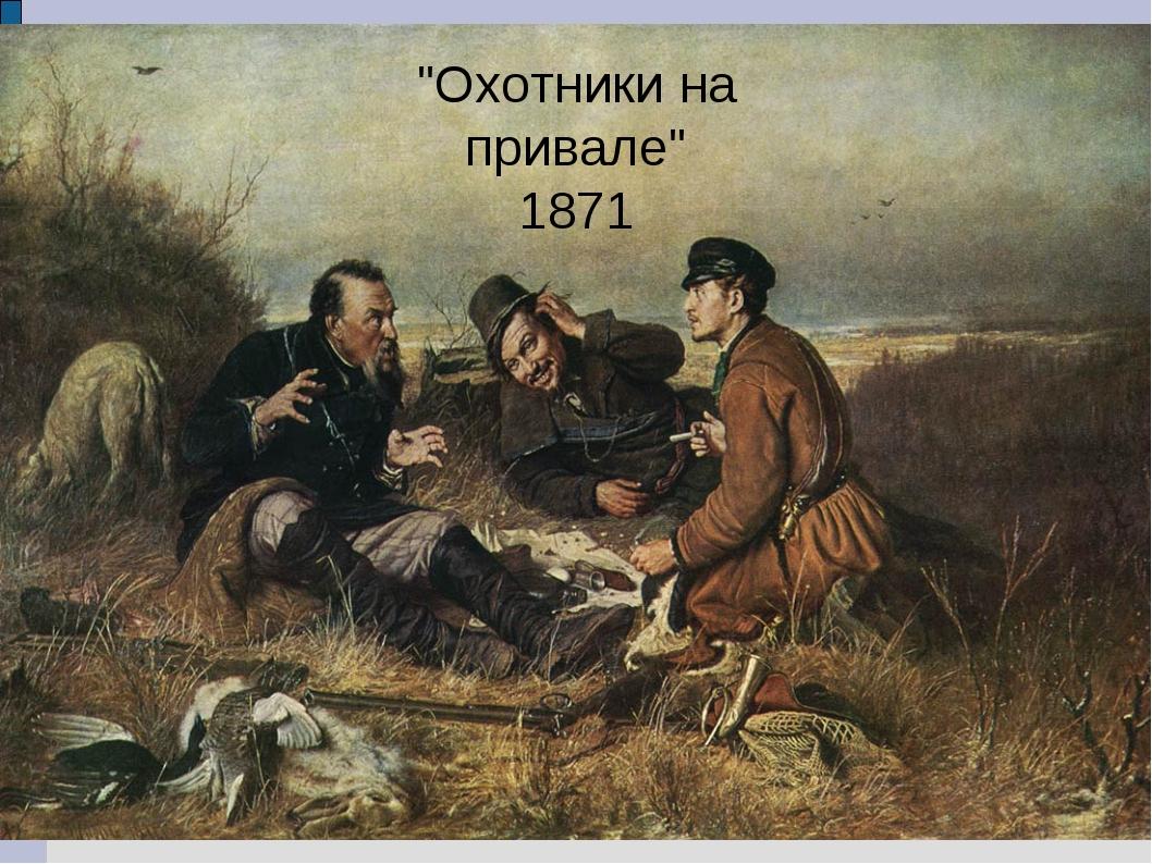 """""""Охотники на привале"""" 1871"""