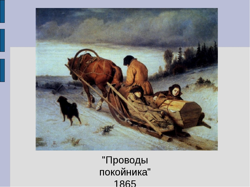 """""""Проводы покойника"""" 1865"""