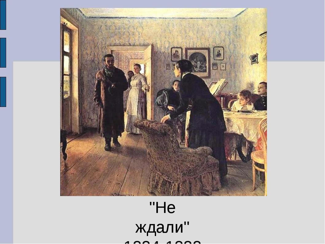 """""""Не ждали"""" 1884-1888"""