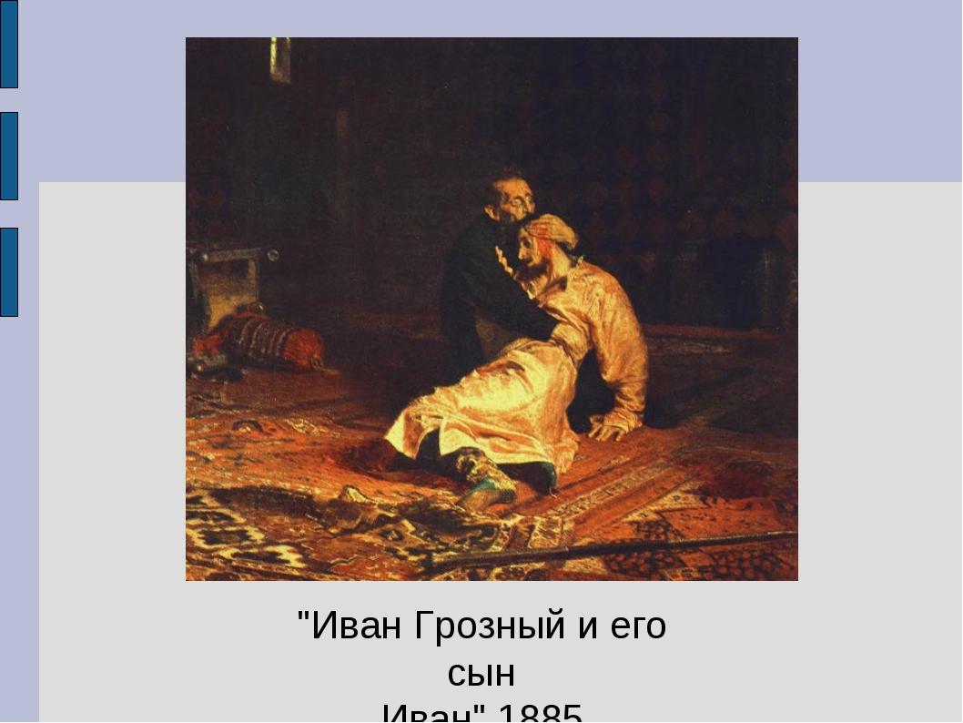 """""""Иван Грозный и его сын Иван"""" 1885"""