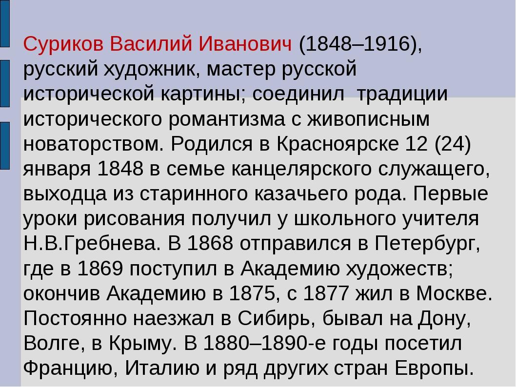Cуриков Василий Иванович (1848–1916), русский художник, мастер русской истори...