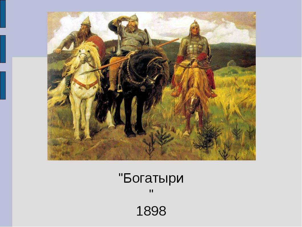 """Богатыри"" 1898"