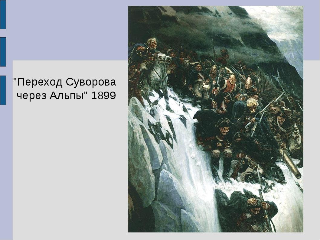 """""""Переход Суворова через Альпы"""" 1899"""