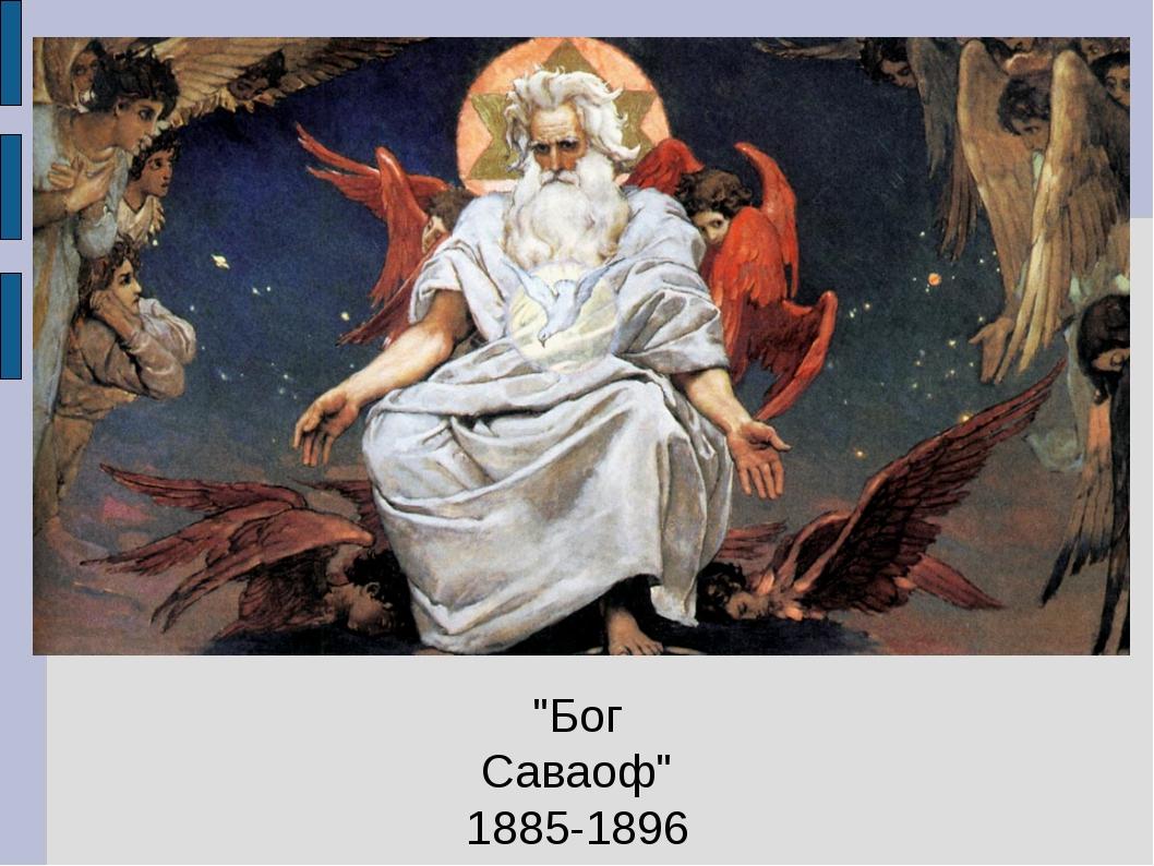 """""""Бог Саваоф"""" 1885-1896"""