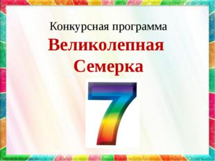Конкурсная программа Великолепная  Семерка