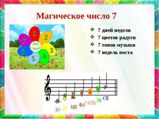 Магическое число 7 7 дней недели 7 цветов радуги 7 тонов музыки 7 недель