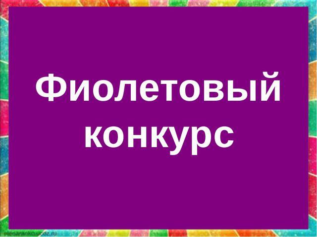 Фиолетовый конкурс