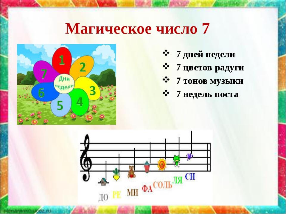 Магическое число 7 7 дней недели 7 цветов радуги 7 тонов музыки 7 недель...