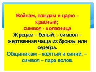 Войнам, вождям и царю – красный; символ - колесница Жрецам – белый; - символ