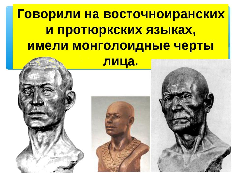 Говорили на восточноиранских и протюркских языках, имели монголоидные черты л...