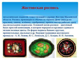 Жо́стовская ро́спись- народный промысел художественной росписи металлических