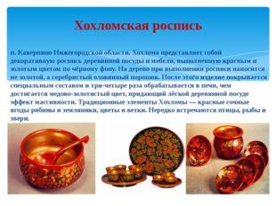 Хохлома́ - старинный русский народный промысел, родившийся в XVII веке в п.