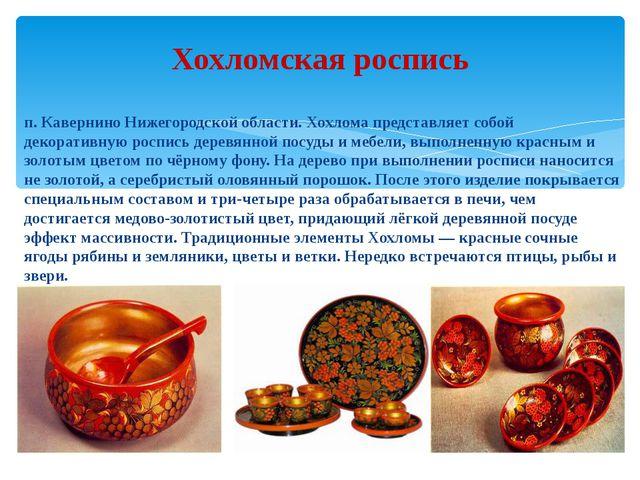 Хохлома́ - старинный русский народный промысел, родившийся в XVII веке в п....