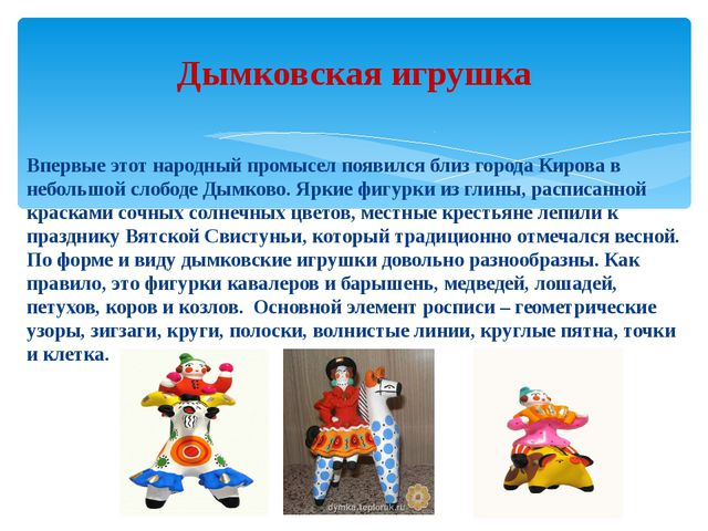 Впервые этот народный промысел появился близ города Кирова в небольшой слобод...