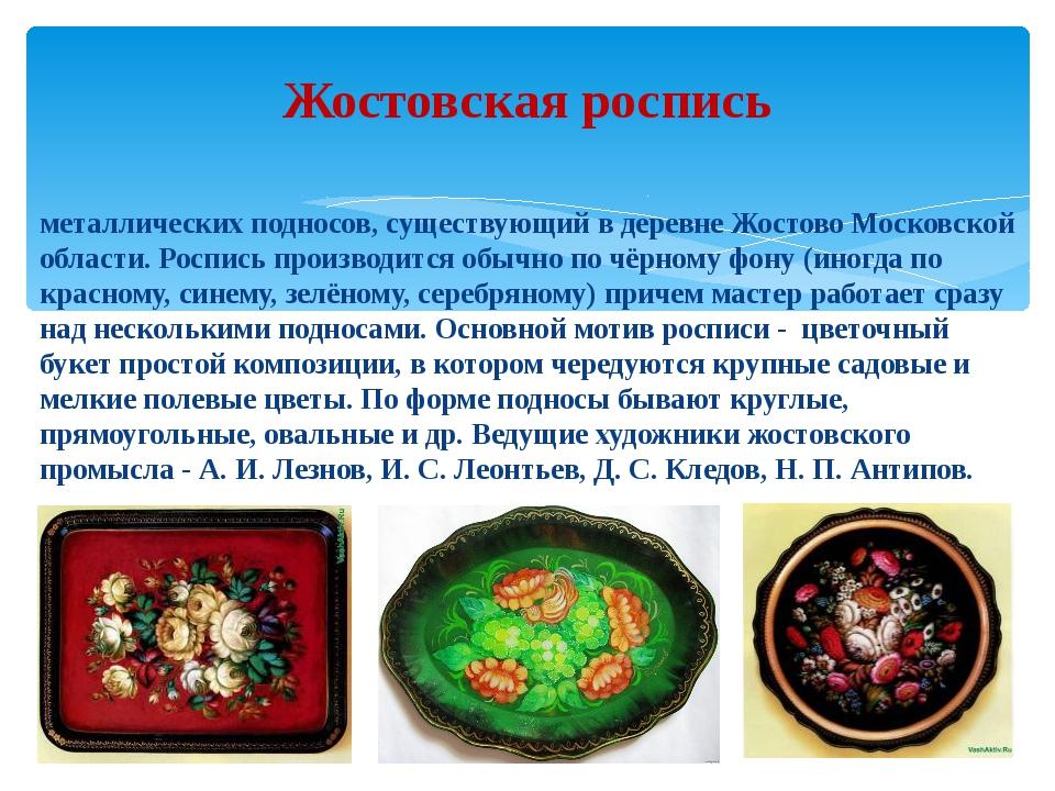 Жо́стовская ро́спись- народный промысел художественной росписи металлических...