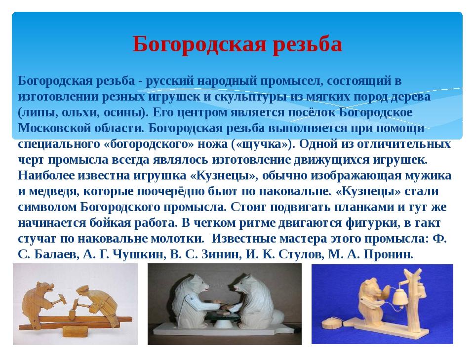 Богородская резьба - русский народный промысел, состоящий в изготовлении резн...