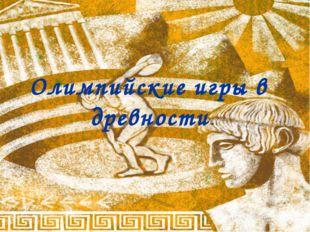 Олимпия (юг Греции) – место игр Олимп (гора на севере Греции) – место обитани