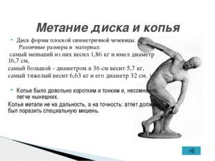 Самым знаменитым – и единственным за всю историю древних Олимпийских игр атле