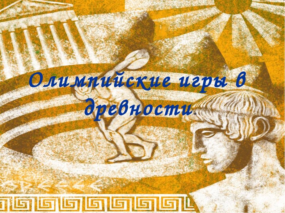 Олимпия (юг Греции) – место игр Олимп (гора на севере Греции) – место обитани...
