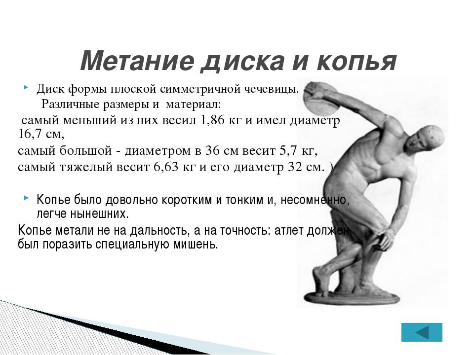 Самым знаменитым – и единственным за всю историю древних Олимпийских игр атле...