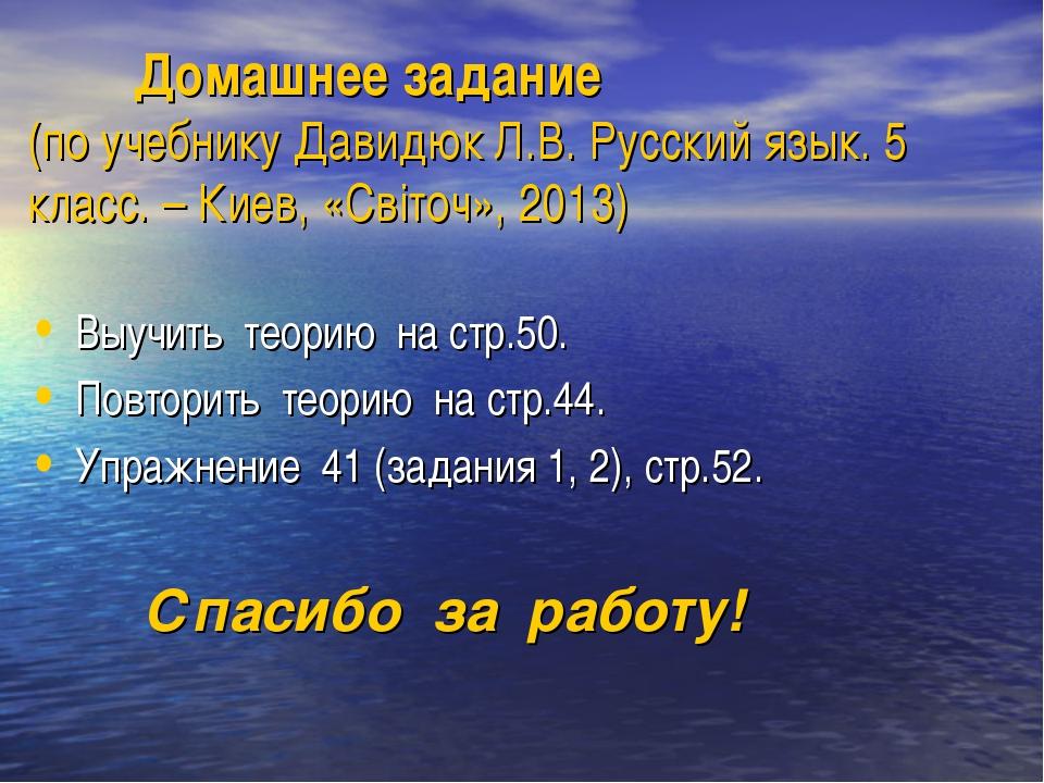 Домашнее задание (по учебнику Давидюк Л.В. Русский язык. 5 класс. – Киев, «С...