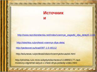 http://edunews.ru/professii/obzor/voennye/svuazist.html http://phishka.ru/v-m