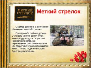 Меткий стрелок Снайпер дословно с английского обозначает «меткий стрелок» П