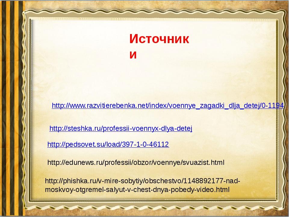 http://edunews.ru/professii/obzor/voennye/svuazist.html http://phishka.ru/v-m...