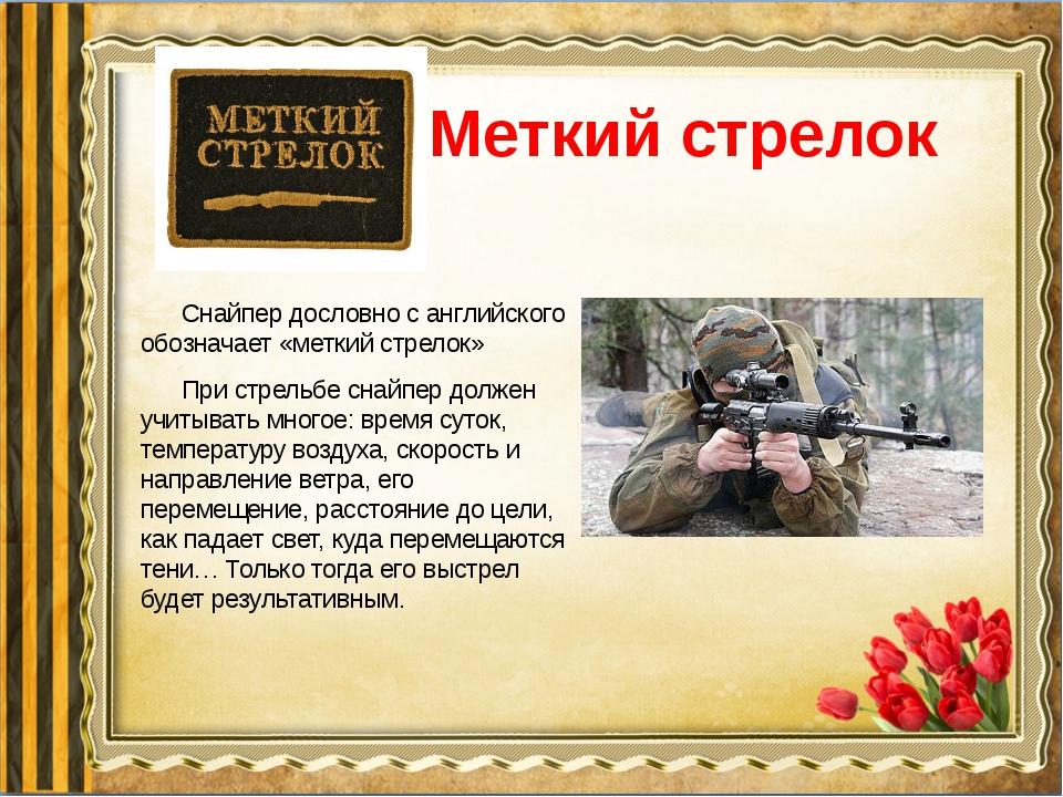 Меткий стрелок Снайпер дословно с английского обозначает «меткий стрелок» П...