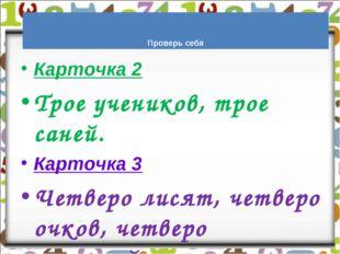 Карточка 2 Трое учеников, трое саней. Карточка 3 Четверо лисят, четверо очков