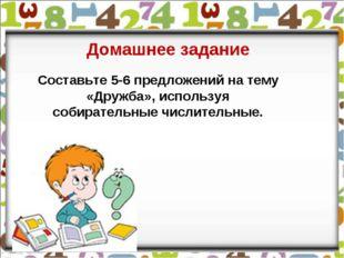 Домашнее задание Составьте 5-6 предложений на тему «Дружба», используя собир