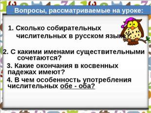 1. Сколько собирательных числительных в русском языке? 2. С какими именами с