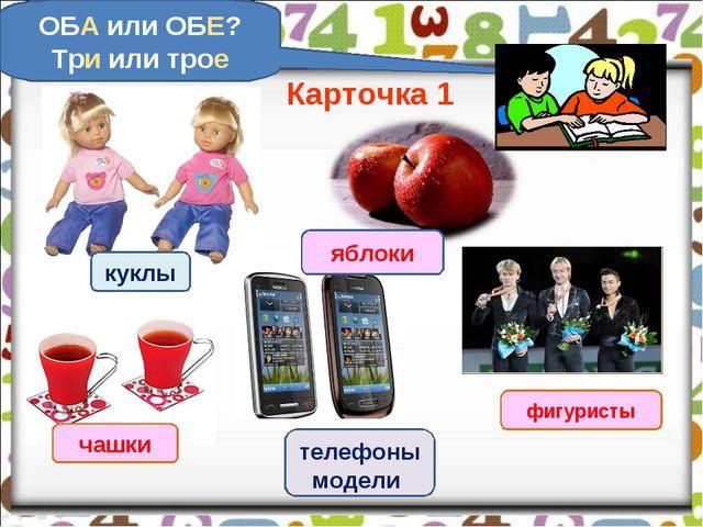куклы телефоны модели чашки яблоки ОБА или ОБЕ? Три или трое Карточка 1 фигур...