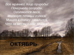 Все мрачней лицо природы: Почернели огороды, Оголяются леса, Молкнут птичьи г