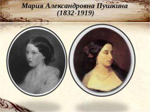 Мария Александровна Пушкина (1832-1919)
