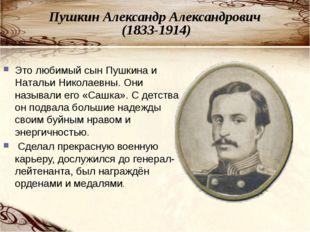 Пушкин Александр Александрович (1833-1914) Это любимый сын Пушкина и Натальи