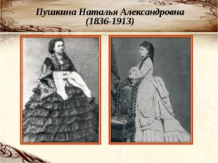 Пушкина Наталья Александровна (1836-1913)