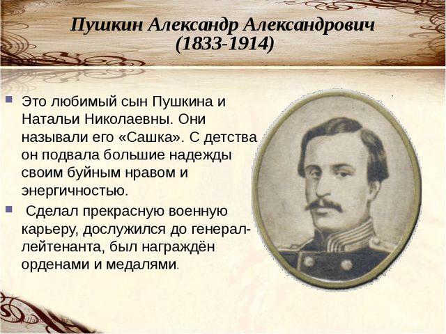 Пушкин Александр Александрович (1833-1914) Это любимый сын Пушкина и Натальи...