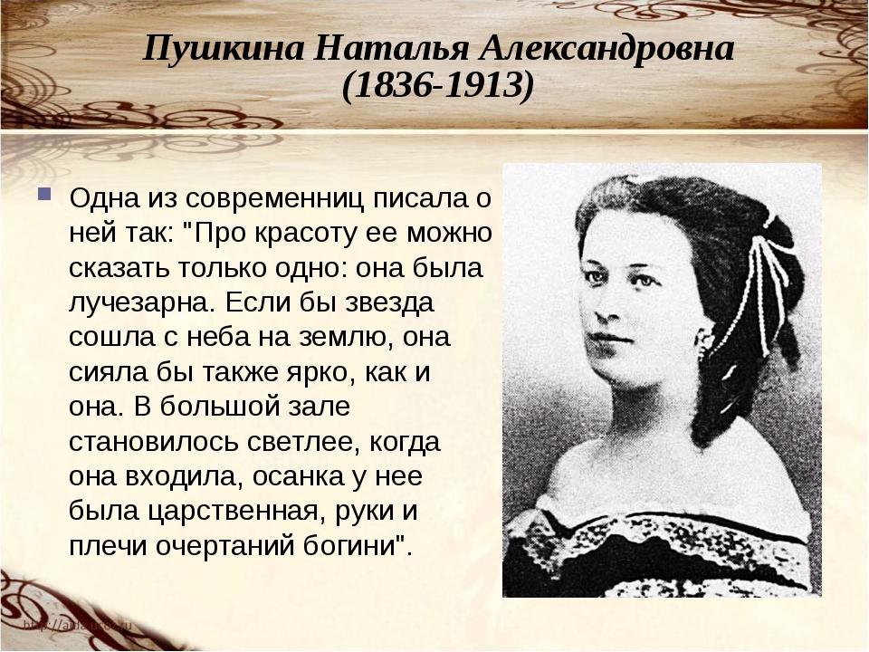 Пушкина Наталья Александровна (1836-1913) Одна из современниц писала о ней та...